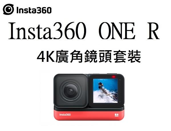 名揚數位 分期0利率 Insta360 ONE R 4K廣角鏡頭套裝 裸機防水 東城公司貨 送原廠隱形自拍桿+保貼