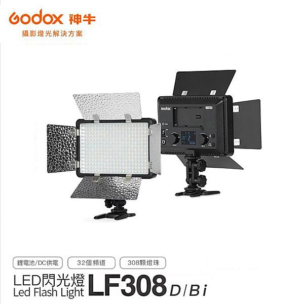 黑熊館 GODOX 神牛 LF308系列 白光版/可調色溫版 LED持續閃光燈 一燈兩用 閃燈 持續燈