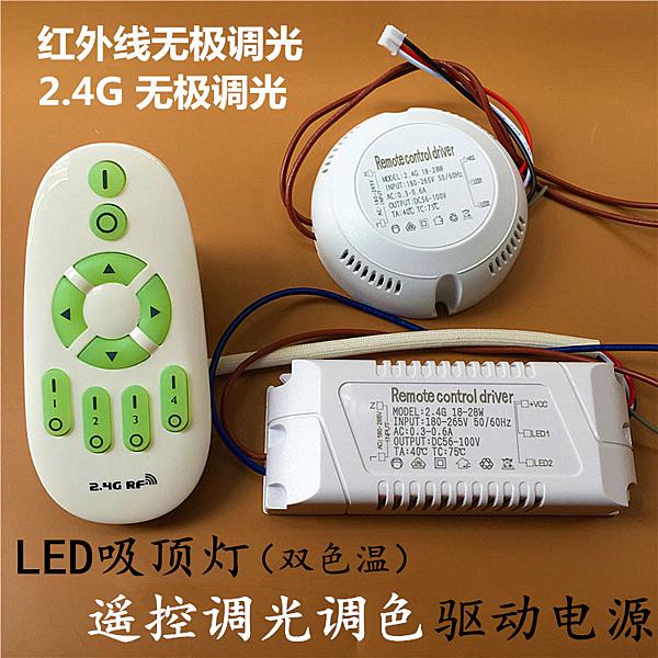 LED吸頂燈2.4G無極調光調色溫驅動電源變壓器帶遙控器110V-220V 【全館免運】YTL