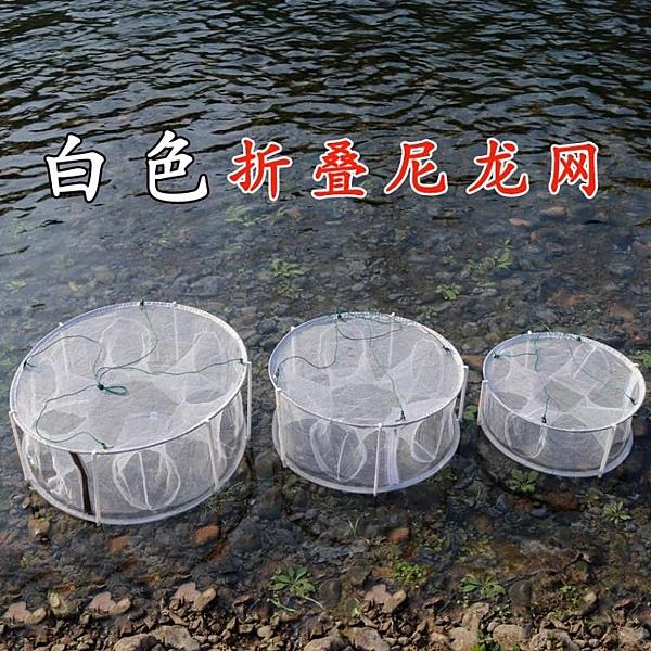 白色圓形折疊魚籠蝦籠蝦網蝦籠龍蝦網螃蟹籠漁網魚網抓撲捕魚神器LX 非凡小鋪