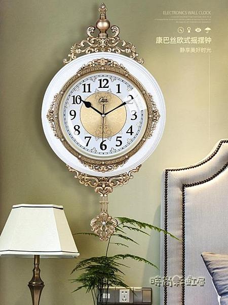 康巴絲歐式鐘錶創意掛鐘搖擺客廳時尚個性掛錶靜音家用時鐘石英鐘MBS「時尚彩紅屋」