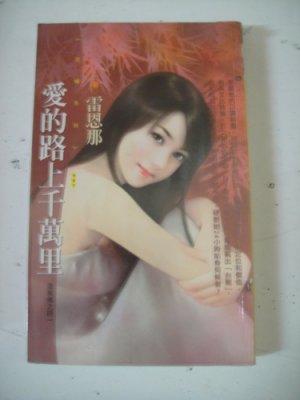 豆豆君的二手書~狗屋出版~花蝶系列  雷恩那   愛的路上千萬里 送書套