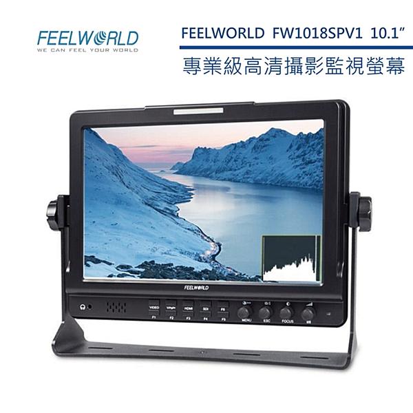 黑熊館 FEELWORLD 富威德 FW1018SPV1 專業攝影監視螢幕 10.1吋 高清顯示 專業輔助對焦