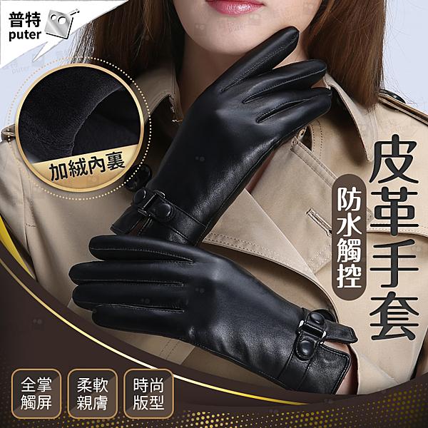 普特車旅精品【JE0092】秋冬季女士防水觸控PU皮手套 韓版時尚保暖加絨觸