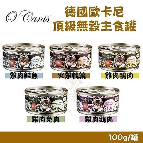 『寵喵樂旗艦店』【單罐】德國歐卡尼《頂級無穀主食貓罐頭》多種口味 200g/罐