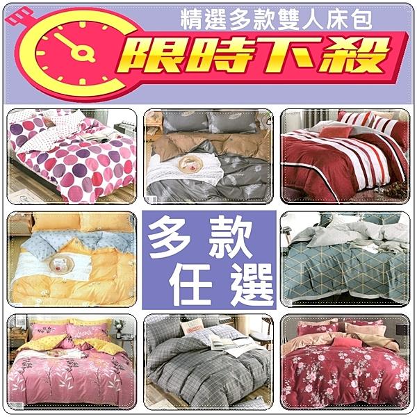 雙人床包 新科技柔軟布料三件式雙人床包+枕頭套x2 雙人5*6.2尺 (磨毛工法)【老婆當家】