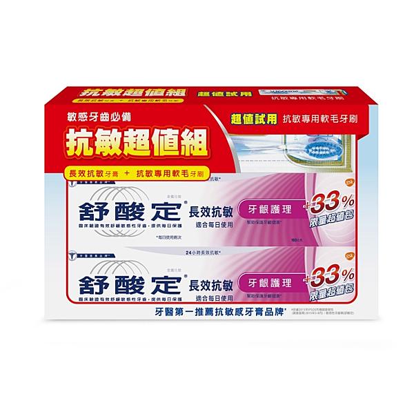 舒酸定牙齦護理160克X2送舒酸定軟毛牙刷1支