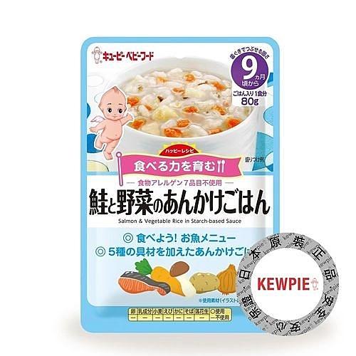 日本KEWPIE HA-19 隨行包 野菜鮭魚飯80g〔衛立兒生活館〕
