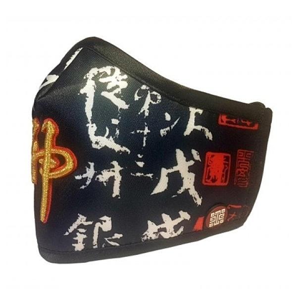 PYX 康盾頂級口罩-祭姪文稿(故宮限量版)
