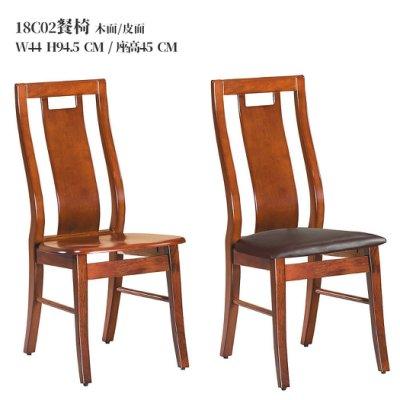 【優比傢俱生活館】20 輕鬆購-18C02型柚木色皮面/木面餐椅/休閒椅 GD289-13