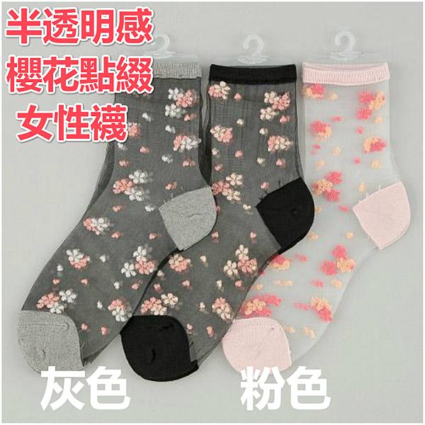 【京之物語】日本製半透明櫻花點綴女性短襪(粉色/灰色)
