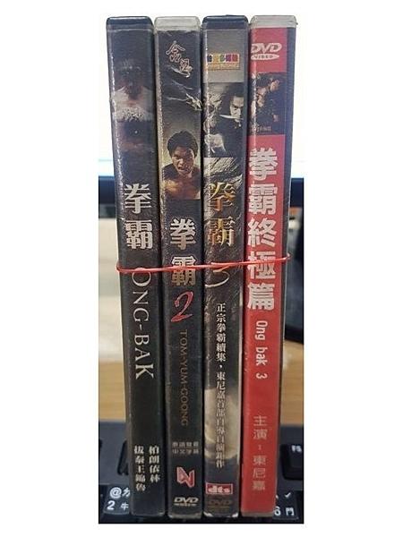 挖寶二手片-D74-正版DVD-泰片【拳霸 1+2+3+終極篇/系列4部合售】-(直購價)