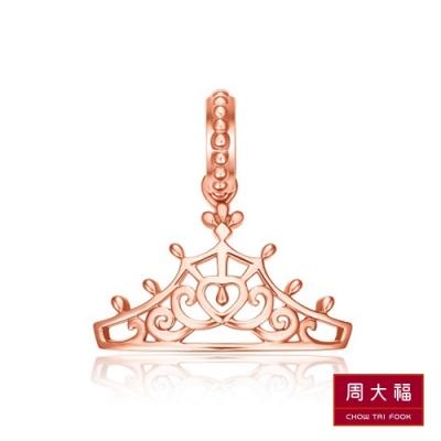 周大福 迪士尼公主皇冠18K玫瑰金路路通串飾/串珠