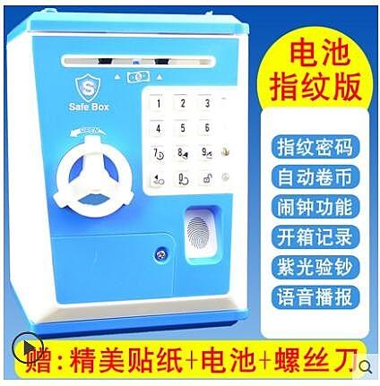 指紋密碼存錢罐兒童儲蓄存款機網紅保險櫃小孩男孩可存可取儲錢箱 後街五號