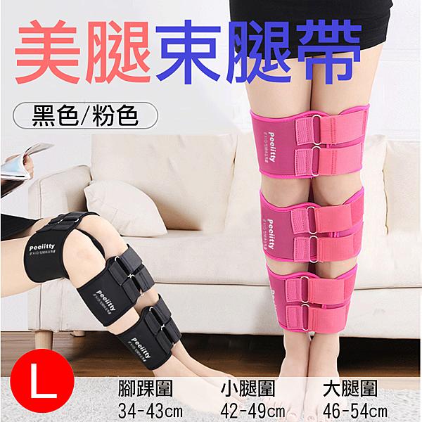 攝彩@美腿束腿帶-L 美腿神器 三段式綁腿帶 X型腿帶 O型綁帶 羅圈腿 美姿美儀訓練帶
