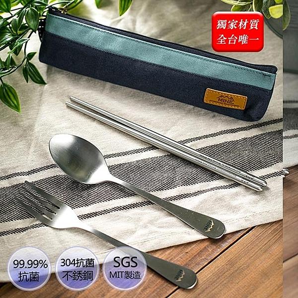 MINE唐榮抗菌不銹鋼餐具組(含帆布筷袋)