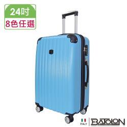 BATOLON寶龍  24吋  風華再現TSA鎖加大ABS硬殼箱/行李箱 (9色任選)