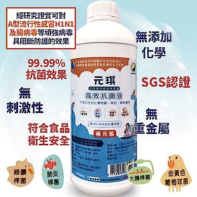 元琪 GCD幼兒園專用高效抗菌液 1L