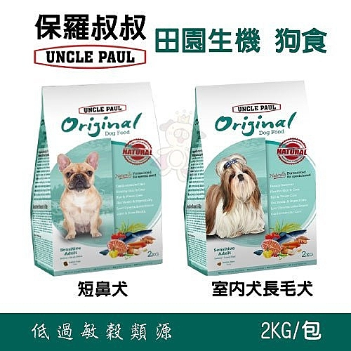 *WANG*UNCLE PAUL保羅叔叔田園生機狗食 室內犬長毛犬/短鼻犬2kg/包 犬飼料 低敏成犬