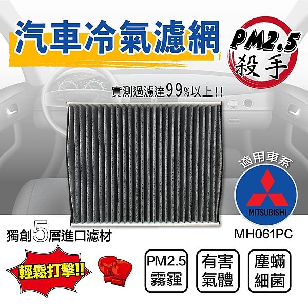 【愛車族】EVO PM2.5專用冷氣濾網(三菱) MH061PC