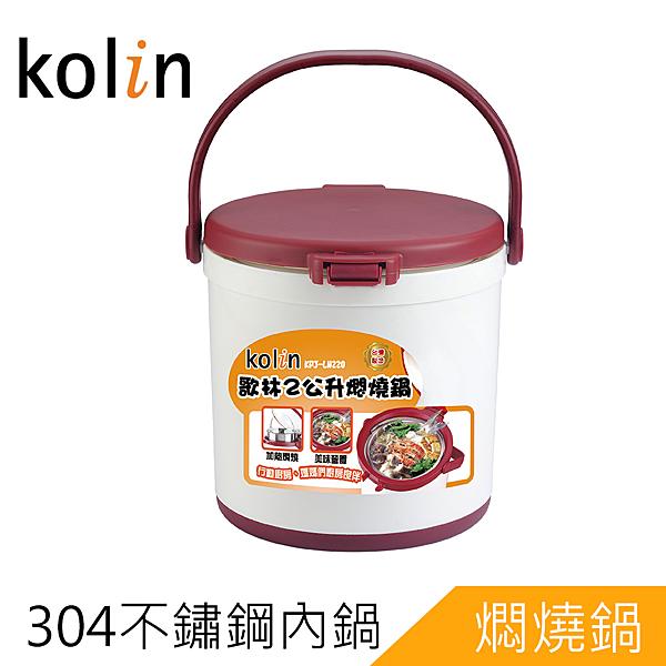 【可超商取貨】Kolin歌林2公升燜燒鍋KPJ-LN220