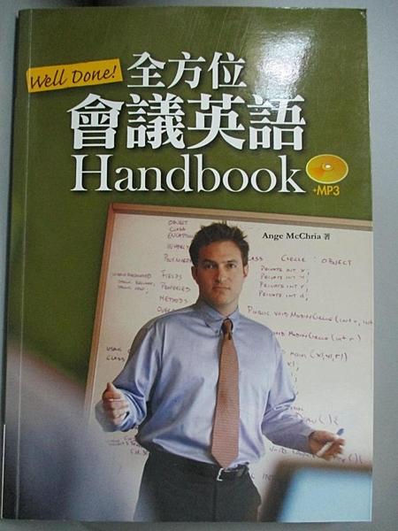 【書寶二手書T2/語言學習_GEQ】Well Done!全方位會議英語Handbook (25K+1MP3)_Ange McChria