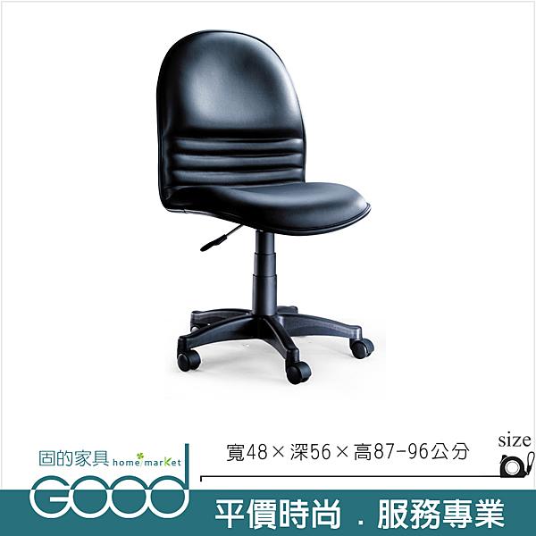 《固的家具GOOD》075-3-APQ 辦公椅/基本型/無扶手/無氣壓/單只