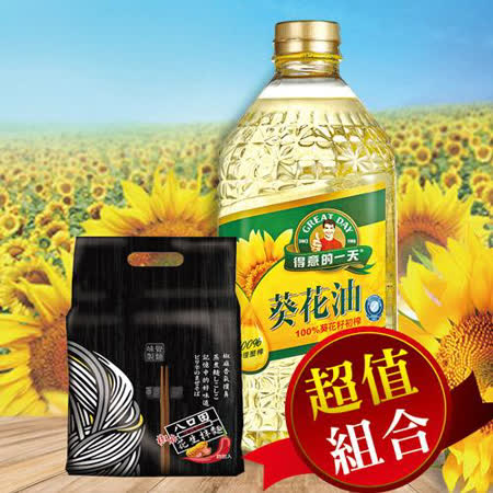 得意的ㄧ天 100%葵花油2罐+ 椒麻花生拌麵2袋