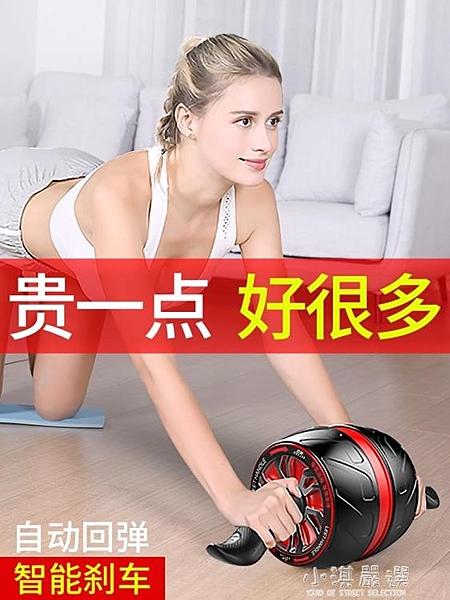 自動回彈健腹輪男士家用健身器材女滑輪練腹肌滾輪收腹卷腹輪『小淇嚴選』