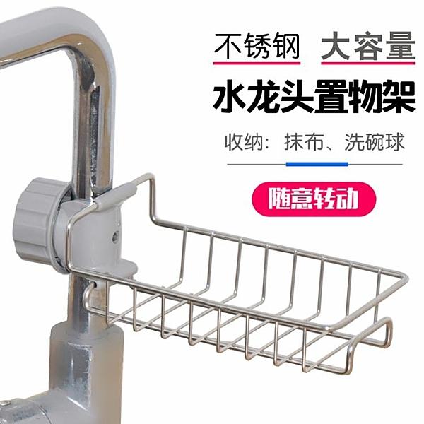 不鏽鋼瀝水架   置物架水龍頭架子水池抹布收納架洗碗布整理架