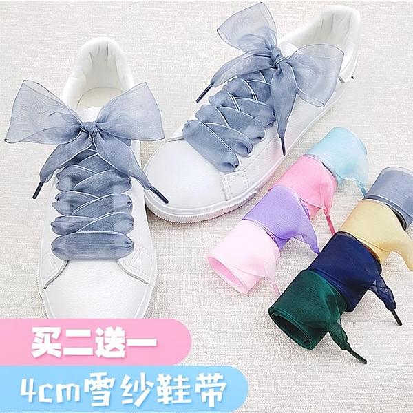 鞋帶 4cm寬雪紗蕾絲鞋帶小白鞋彩色大蝴蝶結絲帶