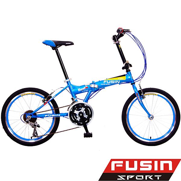 【FUSIN】F104 經典時尚 20吋24速折疊車 D.I.Y組裝