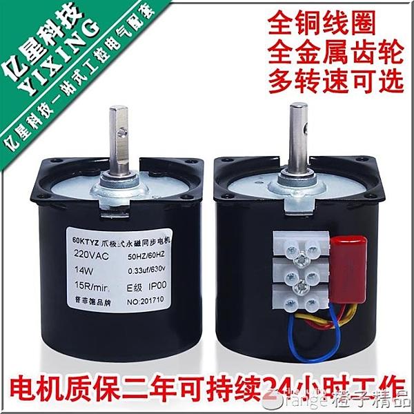 60KTYZ永磁同步電機/減速電機5/15/50轉速度可選220V14W低速電機 (橙子精品)