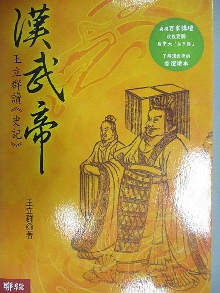 【書寶二手書T4/傳記_GAO】漢武帝 王立群讀史記_王立群