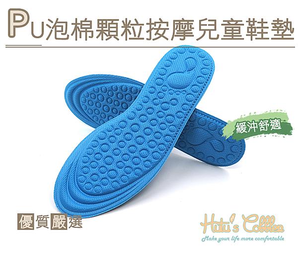 鞋墊.PU泡棉顆粒按摩兒童鞋墊.S/L.緩衝舒適 耐磨 透氣輕盈【鞋鞋俱樂部】【906-C187】