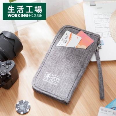 【滿額現折↘最後1週-生活工場】Gray生活旅記護照包