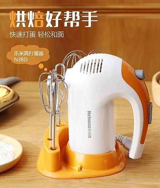 打蛋器 樂米高300W大功率電動打蛋器家用烘焙工具手持攪拌打發小型奶油機 LX  曼慕