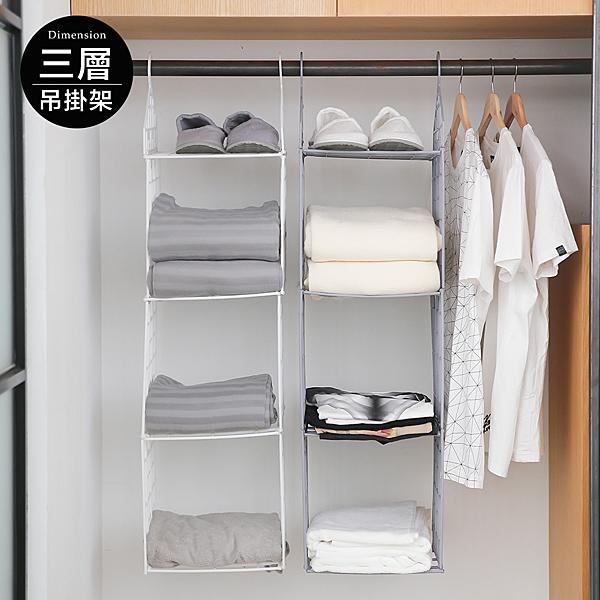 衣櫥 置物架 收納架 吊掛架 衣櫥收納【F0093】Kira三層吊掛置物架 收納專科ac