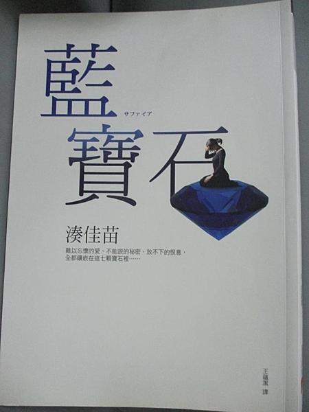 【書寶二手書T4/一般小說_G11】藍寶石_湊佳苗