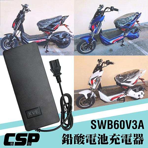 【CSP】SWB60V3A電動車鉛酸電池充電器/電動車60V 電動車充電器接頭 電動車充電器維修充電
