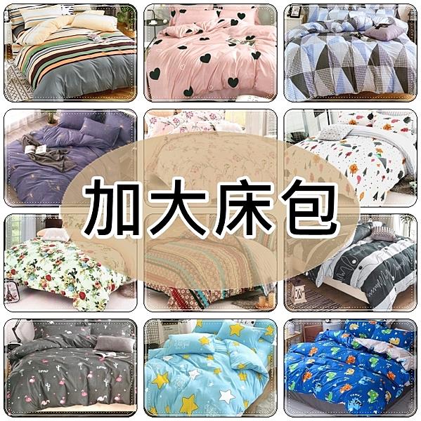 三件式雙人加大床包 雙人加大床包+枕頭套x2 尺寸6x6.2尺 薄床包 布料柔軟 【老婆當家】