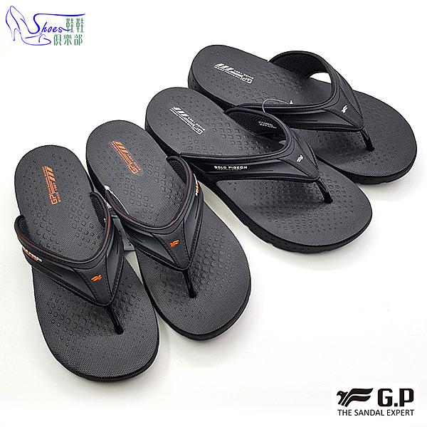 G.P拖鞋.G.P阿亮代言 輕潮軟舒適夾腳拖鞋.黑/橘【鞋鞋俱樂部】【255-G0580M】