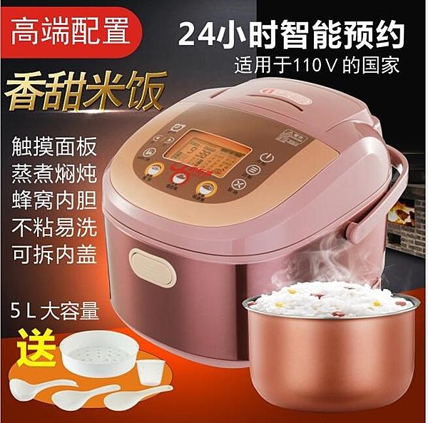 110V智慧電飯煲5L 3-4-5-6人大容量多功能不黏內膽智慧5L電飯鍋  【快速出貨】