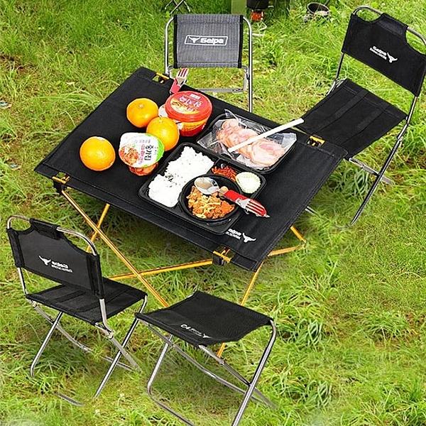 戶外燒烤野餐桌椅便攜式野營沙灘折疊桌子露營輕便航空鋁合金桌 【全館免運】