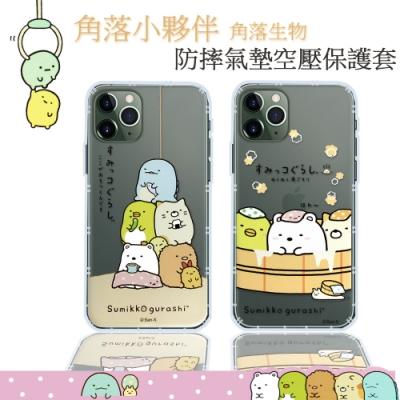 【角落小夥伴】iPhone 11 Pro Max (6.5吋) 防摔氣墊空壓保護手機殼