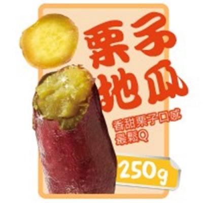 任選_北灣冰烤地瓜王 栗子地瓜(250g/包)