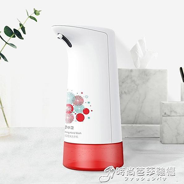 小衛洗手機 自動感應泡沫給皂器 感應皂液器 兒童消毒洗手液器 時尚芭莎