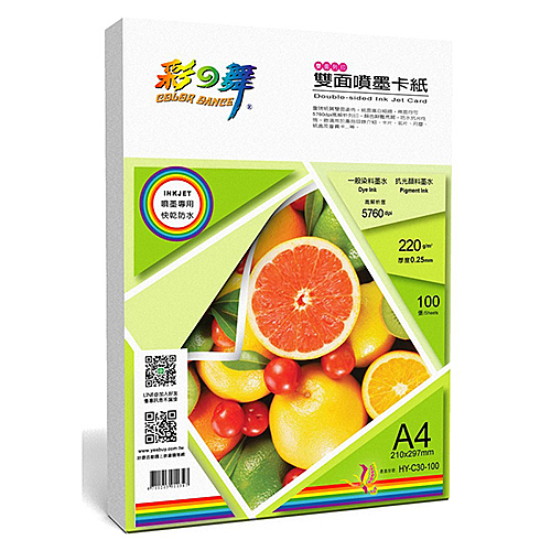 Color-Dance 彩之舞 HY-C30-100 A4 雙面噴墨卡紙 防水 220g 100張/包