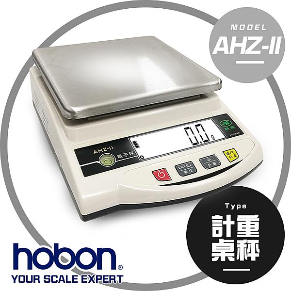 【hobon 電子秤】AHZ 電子秤