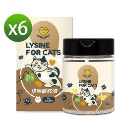 愛貝寵 貓咪離胺酸 6瓶優惠組(80g/瓶)